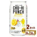 チューハイパンチ糖類ゼロレモン缶 350ml×24本×2ケース (48本) チューハイ・ハイボール・カクテル【送料無料※一部地域は除く】
