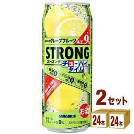 日本サンガリア ストロング チューハイタイム ゼログレープフルーツ 490ml×24本×2ケース (48本) チューハイ・ハイボール・カクテル【送料無料※一部地域は除く】