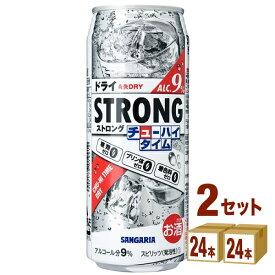 日本サンガリア ストロング チューハイタイム ゼロドライ 490ml×24本×2ケース (48本) チューハイ・ハイボール・カクテル【送料無料※一部地域は除く】