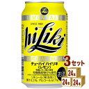 アサヒ ハイリキ レモン 缶 350ml×24本×3ケース (72本) チューハイ・ハイボール・カクテル【送料無料※一部地域は除…
