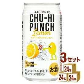 チューハイパンチ糖類ゼロレモン缶 350ml×24本×3ケース (72本) チューハイ・ハイボール・カクテル【送料無料※一部地域は除く】