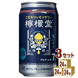 コカコーラ(酒類) 檸檬堂 塩レモン 350ml×24本×3ケース (72本) チューハイ・ハイボール・カクテル【送料無料※一部地域は除く】