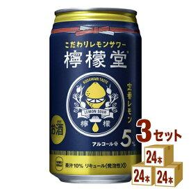 コカコーラ(酒類) 檸檬堂 定番レモン 350ml×24本×3ケース (72本) チューハイ・ハイボール・カクテル【送料無料※一部地域は除く】