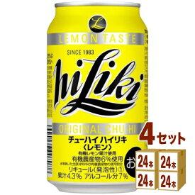 アサヒ ハイリキ レモン 缶 350ml×24本×4ケース (96本) チューハイ・ハイボール・カクテル【送料無料※一部地域は除く】