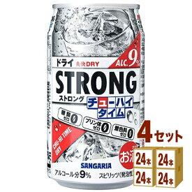 日本サンガリア ストロングチューハイタイムゼロドライ缶新 340ml ×96本(個)