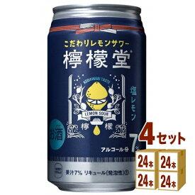 コカコーラ(酒類) 檸檬堂 塩レモン 350ml×24本×4ケース (96本) チューハイ・ハイボール・カクテル【送料無料※一部地域は除く】