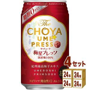 チョーヤ梅酒 TheCHOYA 梅星プレッソ 350ml×24本×4ケース (96本) チューハイ・ハイボール・カクテル【送料無料※一部地域は除く】