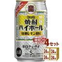 宝酒造 宝焼酎ハイボール 5% 前割りレモン 350ml×24本×4ケース (96本) チューハイ・ハイボール・カクテル【送料無料…