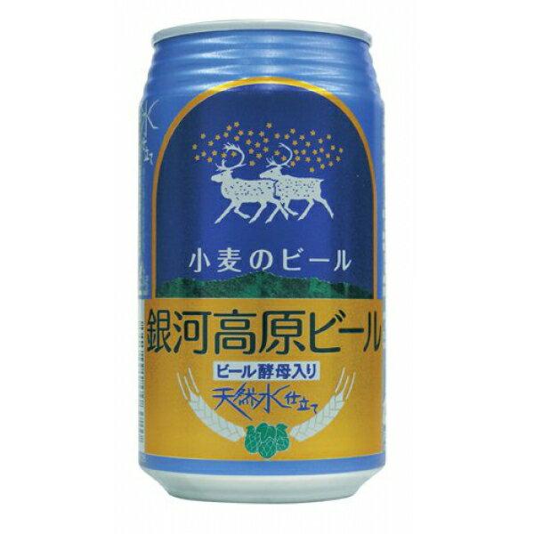 【500円クーポン配布中】銀河高原ビール 小麦のビール 岩手県 350ml ×1本(個)