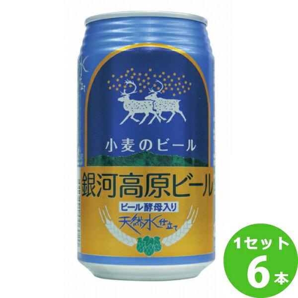 【500円クーポン配布中】銀河高原ビール 小麦のビール 岩手県 350ml ×6本(個)