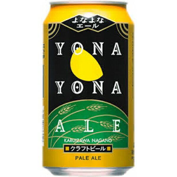 よなよなエール350ml ヤッホーブルーイング(長野)【クラフトビール】