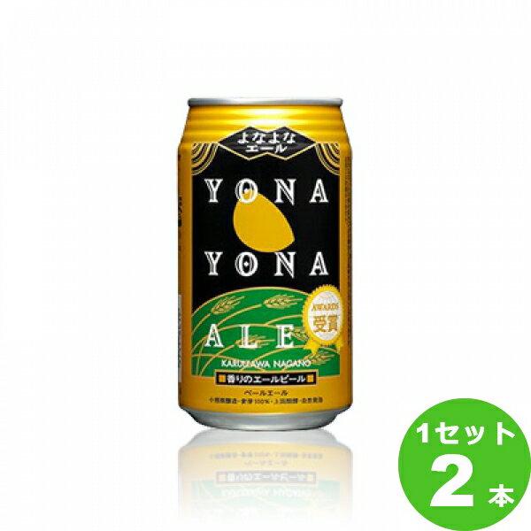 よなよなエール 350ml ×2本ヤッホーブルーイング[クラフトビール]クラフトビール