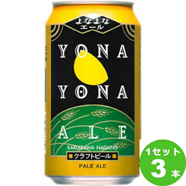 よなよなエール 350ml ×3本 ヤッホーブルーイング[クラフトビール]クラフトビール
