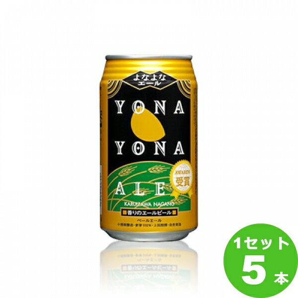 よなよなエール 350ml ×5本 ヤッホーブルーイング[クラフトビール]クラフトビール