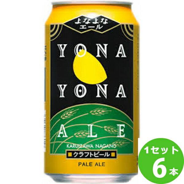 よなよなエール 350ml ×6本 ヤッホーブルーイング[クラフトビール]クラフトビール