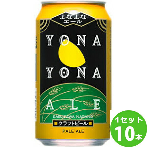 よなよなエール 350ml ×10本 ヤッホーブルーイング[クラフトビール]クラフトビール