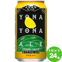 【200円クーポン配布中】よなよなエール350ml(24本入) ヤッホーブルーイング(長野)クラフトビールクラフトビール…