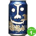 200円クーポン配布中 インドの青鬼 350mlヤッホーブルーイング(長野)【クラフトビール】 5,000円(税込)以上のお買い物で使えるクーポンです