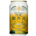 軽井沢浅間高原プレミアムエール 缶(24本入)軽井沢ブルワリー(長野)【クラフトビール】