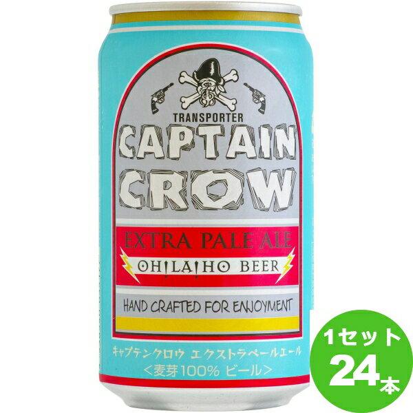 キャプテンクロウエクストラペールエール(24本入)オラホビール(長野)クラフトビールクラフトビール