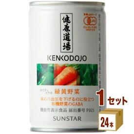 サンスター道場緑黄野菜ジュース缶160ml×24本サンスター 飲料【送料無料※一部地域は除く】