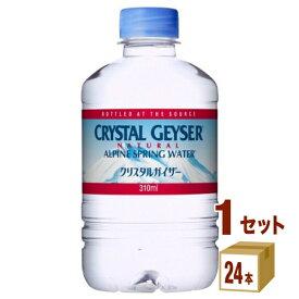 クリスタルガイザー 310ml×24本 シャスタ産 正規輸入 大塚食品