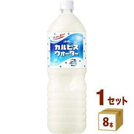 【1CS】カルピスウォーター 1.5L(8本) アサヒ飲料「飲料」