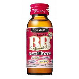 エーザイ チョコラBB ローヤル2 瓶 50ml×50本×1ケース (50本) 飲料【送料無料※一部地域は除く】