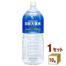 グリーングループ 日田天領水ペット 2000ml×10本×1ケース (10本) 飲料【送料無料※一部地域は除く】