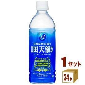 日田天領水ペットボトル500ml(24本入)活性水素水「飲料」グリーングループ