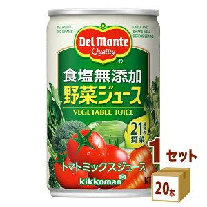 キッコーマン飲料 デルモンテ 食塩無添加野菜ジュース 缶 160ml×20本×1ケース (20本) 飲料【送料無料※一部地域は除く】