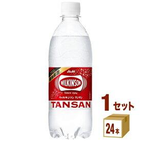 ウィルキンソン (500mL*24本入) 炭酸水タンサン 500ml×24本「飲料」アサヒ飲料