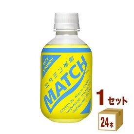 大塚食品 MATCHマッチ 270ml×24本(個) 飲料【送料無料※一部地域は除く】
