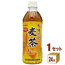日本サンガリア サンガリアすばらしい麦茶ペット新 500ml×24本×1ケース (24本) 飲料【送料無料※一部地域は除く】