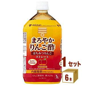 酢 ミツカン 飲む