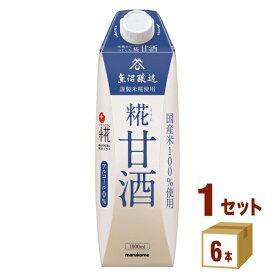 マルコメ プラス糀 糀甘酒LL 1000 ml×6 本×1ケース (6本) 飲料【送料無料※一部地域は除く】