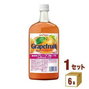 ポッカサッポロフード 業務用グレープフルーツ 720ml ×6本(個) 飲料【送料無料※一部地域は除く】