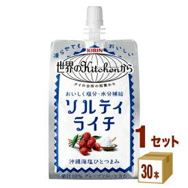 キリン 世界のKitchen(キッチン)から ソルティライチ パウチ 300 ml×30本×1ケース (30本) 飲料【送料無料※一部地域は除く】