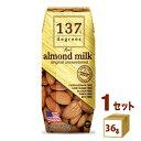 ハルナプロデュース 137ディグリーズ アーモンドミルク(甘味不使用) 180ml×36本(個)×1ケース 飲料【送料無料※一…