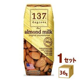 ハルナプロデュース 137ディグリーズ アーモンドミルク(甘味不使用) 180ml×36本(個)×1ケース 飲料【送料無料※一部地域は除く】