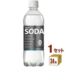 イズミックSODA(ソーダ)天然水 強炭酸水 500ml×24本×1ケース (24本) 飲料【送料無料※一部地域は除く】