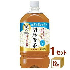 サントリー 胡麻麦茶ペット 1050ml×12本×1ケース 飲料【送料無料※一部地域は除く】