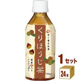 ハイピース(盛田) くりほうじ茶 Hot&Cold 350ml×24本×1ケース (24本) 飲料【送料無料※一部地域は除く】