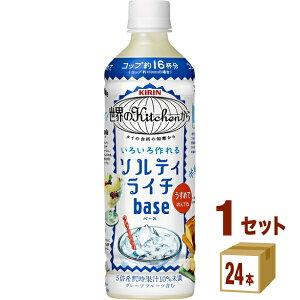 キリン キリン世界ソルティライチベースP 500ml×24本×1ケース (24本) 飲料【送料無料※一部地域は除く】