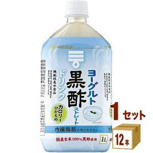 ミツカン ヨーグルト黒酢 ストレート ペット 1000ml×12本×1ケース (12本) 飲料【送料無料※一部地域は除く】