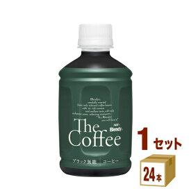 AGF ブレンディ ボトルコーヒー ザ・コーヒー 280ml×24本×1ケース (24本) 飲料