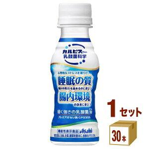 カルピス 届く強さの乳酸菌W(ダブル) プレミアガセリ菌CP2305 100ml×30本×1ケース (30本) 飲料【送料無料※一部地域は除く】