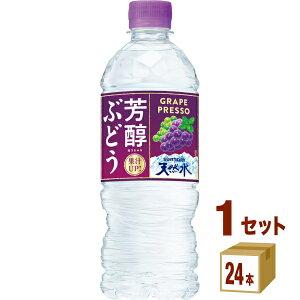 サントリー 芳醇ぶどう&サントリー天然水 水 540ml×24本×1ケース (24本) 飲料【送料無料※一部地域は除く】