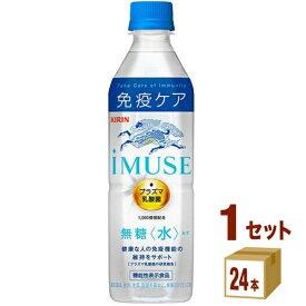 キリン iMUSE(イミューズ) 水 プラズマ乳酸菌 500ml×24本×1ケース (24本) 飲料【送料無料※一部地域は除く】