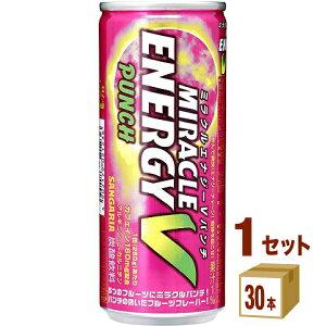 サンガリア ミラクルエナジー V パンチ 250ml×30本×1ケース (30本) 飲料【送料無料※一部地域は除く】